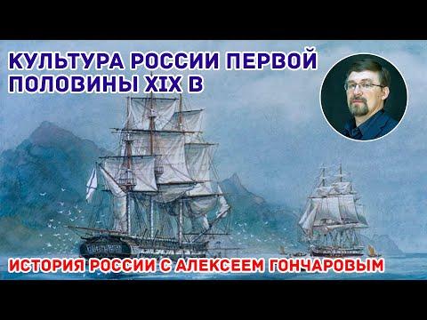 Культура России в половине 19 века. Наука и образование
