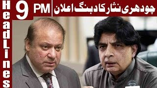 Ch Nisar Decided To Expose Nawaz Sharif & Maryam - Headlines 9 PM - 18 June 2018 - Express News