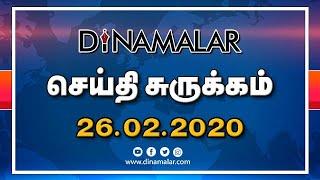 செய்தி சுருக்கம்   Seithi Surukkam 26-02-2020   Short News Round Up   Dinamalar
