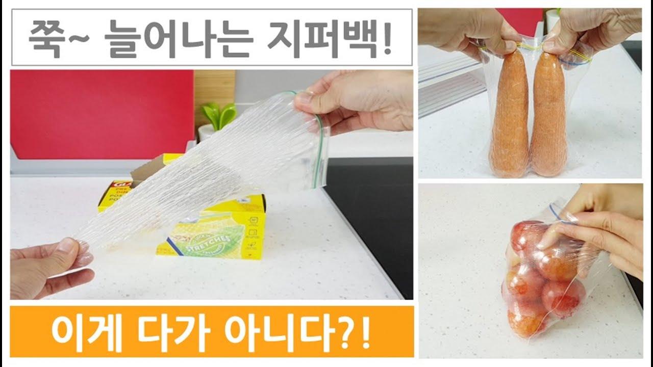 SUB) 지퍼백이 늘어난다?!/냉장고는 넓게! 재료는 신선하게!/식재료 보관(ft.글래드매직백)
