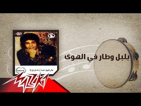 اغنية أحمد عدوية- بلبل وطار في الهوى - استماع كاملة اون لاين MP3