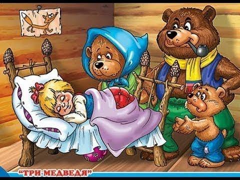 Читать сказку Три медведя