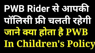 जानिए PWB Rider क्या है | LIC Child Plan Rider | Premium waive For Future | In Hindi |