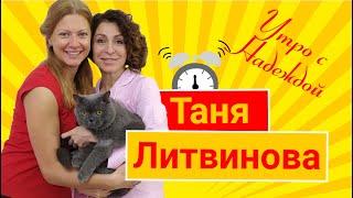 Таня Литвинова и Надя Матвеева. Утро с Надеждой!