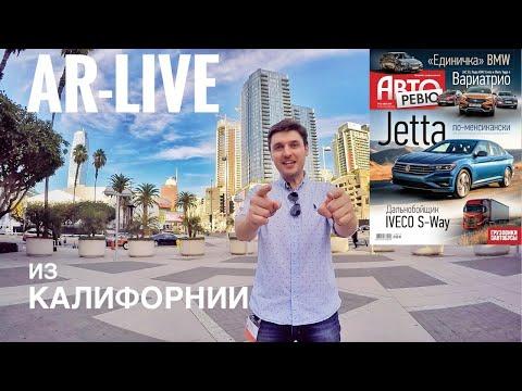 Видеоанонс Авторевю №22. Volkswagen Jetta из Мексики, Веста с вариатором и BMW первой серии