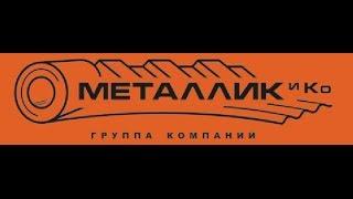 видео Металлочерепица Металлик и Ко