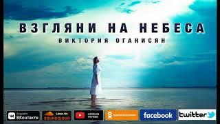 Виктория Оганисян  - LOOK AT HEAVEN