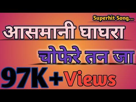 आसमानी घाघरा चोफेरे तण जा//singer Ghanshyam gurjar new song //Raj music