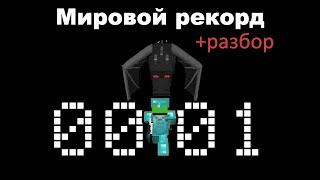 Как был побит Мировой Рекорд Minecraft? Разбор спидрана (ft. Dream)