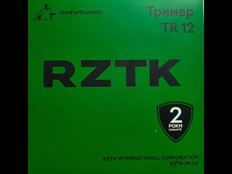 Тример RZTK TR 12