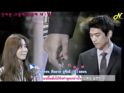 [Karaoke Thaisub] 눈부신 하루 (Dazzling Day) - Jung Yup (High Society OST)