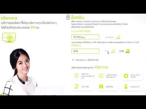 วิธีการเติมเงินผ่านบัตรเครดิต AIS 3G One2Call