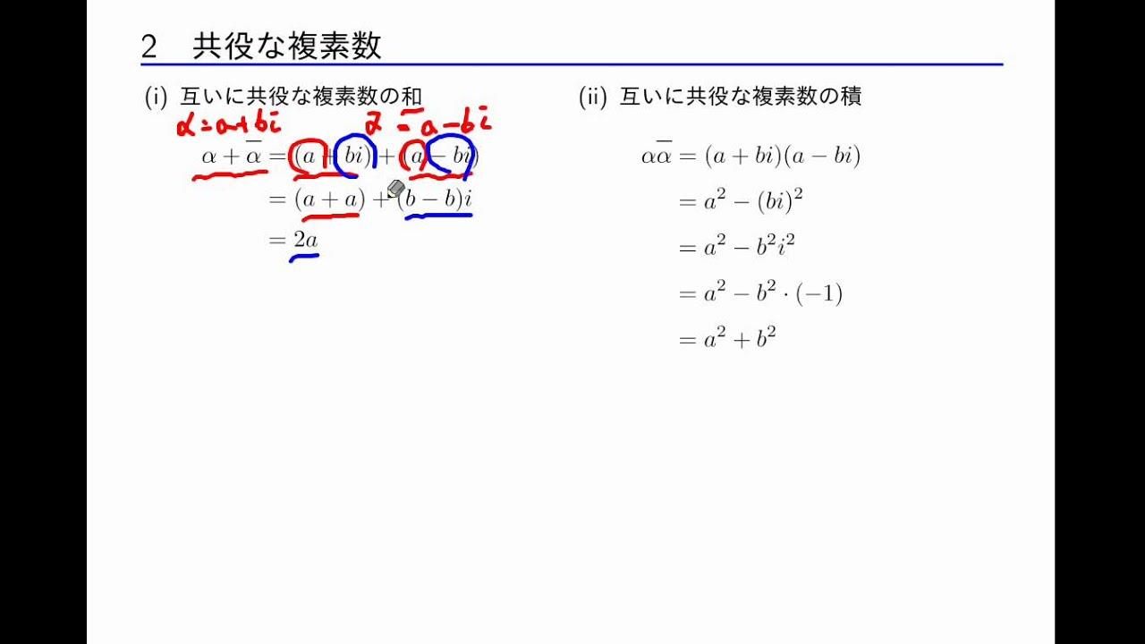 数学II 「複素数と方程式」 1-3 共役な複素数 - YouTube