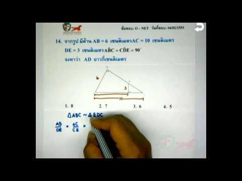 เฉลยข้อสอบคณิตศาสตร์ O-NET ม.3 ปี 53 Part 14