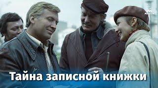 Тайна записной книжки (детектив, реж. Владимир Шамшурин, 1981 г.)