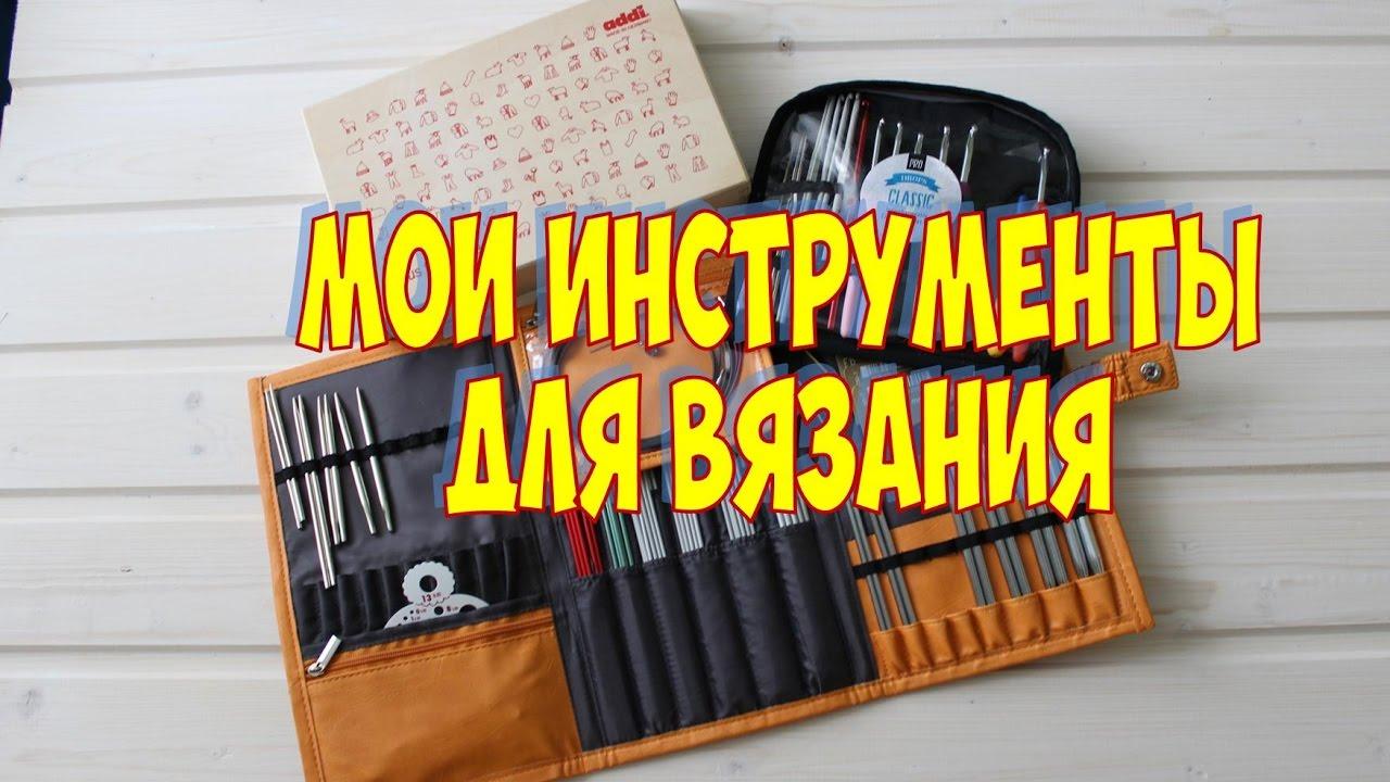 Мои инструменты для вязания. Спицы и крючки. - YouTube