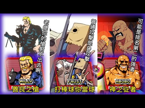 【Code Shifter】小遊戲Colorful Fighters / 威利, 法斯特, 阿波波 Game Play |