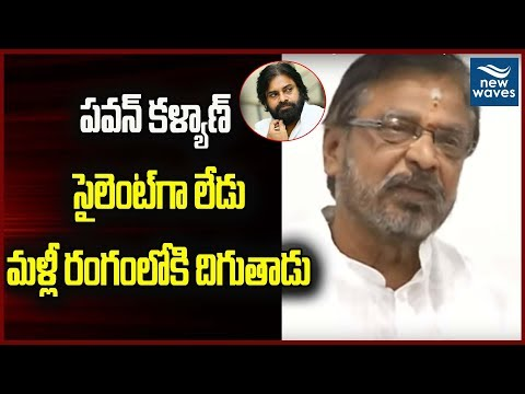 పవన్ కళ్యాణ్ సైలెంట్ గా లేడు   Janasena Leader Madasu Gangadharam About Pawan Kalyan   New Waves