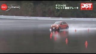 ルノー トゥインゴ GT vs スズキ スイフト スポーツ(ウェット旋回ブレーキ編)【DST♯117-05】