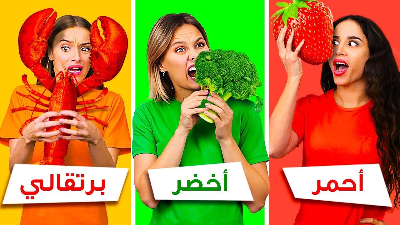 تحدي تناول أطعمة بلون واحد فقط لمدة 24 ساعة || آخر من يتوقف عن الأكل يفوز!