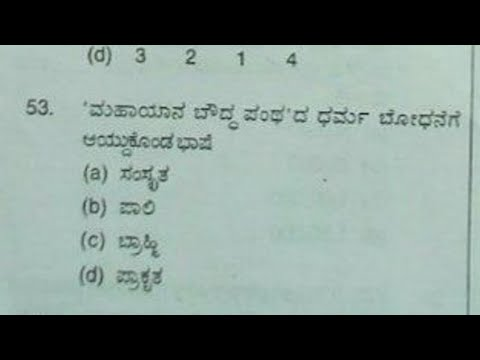 Karnataka police constable exam paper , PC HK Exam held on 16 July 2017