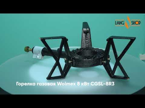 Горелка газовая Wolmex 8 кВт CGSL-8R3