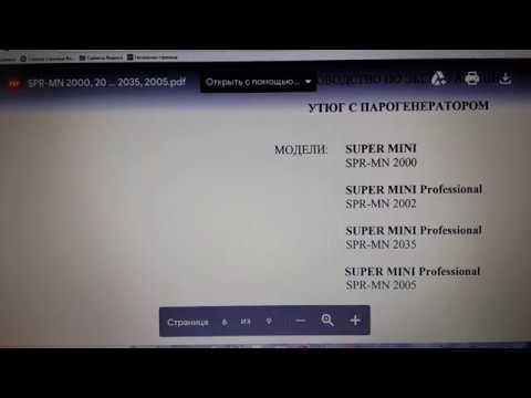Парогенератор с утюгом Silter super-mini SPR-MN -2000/2002/2035/2005 Professional