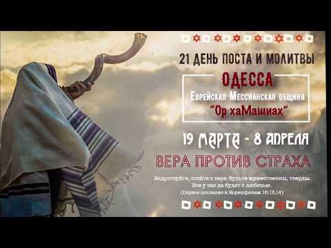 """21 день Общинного поста """"Вера против страха"""""""