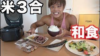 ずっと食いたかった米3合に和食のおかず!秋刀魚・納豆・ステーキでご飯大食いしたら最高すぎたww