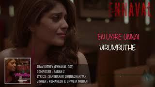 Ennaval - Thavikithey Lyrical Video | Saran Z | Kumaresh Kamalakannan | Shweta Mohan