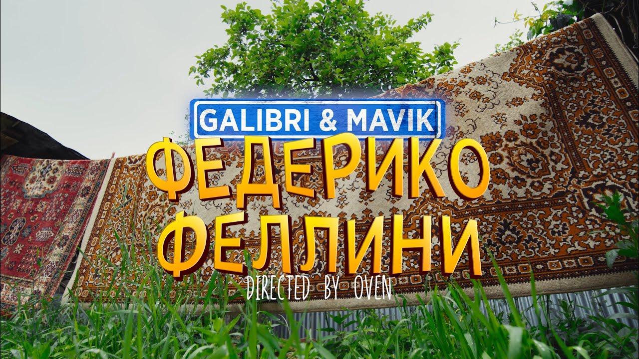 Galibri u0026 Mavik  Федерико Феллини Премьера клипа