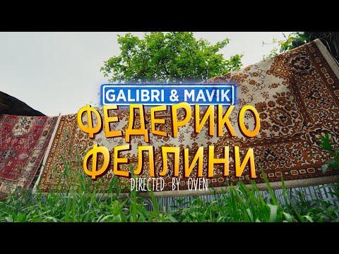 Galibri \u0026 Mavik - Федерико Феллини (Премьера клипа)