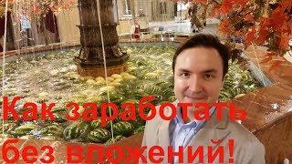 Заработок в интернете на  wmrOK от 15 до 50 руб