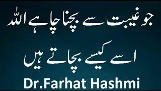 Jo Gheebat se Bachna Chahy usay Allah Bacha Letay hen..|| Dr.Farhat Hashmi