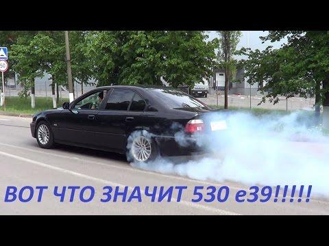BMW е39 (530i) - ТЕСТ ДРАЙВ. НЕМЕЦКОЕ КАЧЕСТВО В ДЕЛЕ.