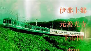 「桜」の曲でJR飯田線、篠ノ井線、しなの鉄道北しなの線、妙高はねうまライン、辰野支線の駅名をJVR中日本運転士が歌います。