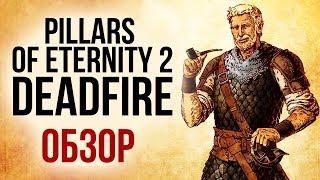 Pillars of Eternity 2 Deadfire - Пираты карибского моря Baldur s Gate 2 Обзор Review