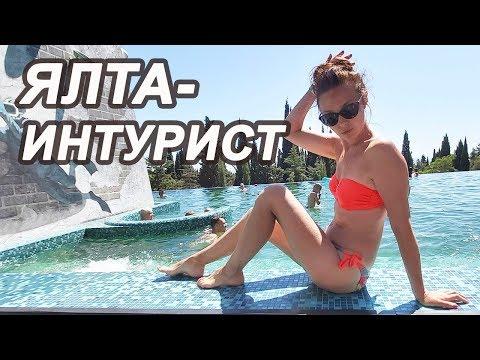 ЯЛТА КРЫМ - Отель Ялта интурист - Отдых в Крыму 2019
