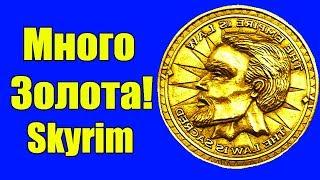 Секреты Skyrim #39. Много денег на 1-ом Уровне в Скайриме