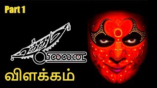 Uttama Villain - Explained in Tamil (Part 1)