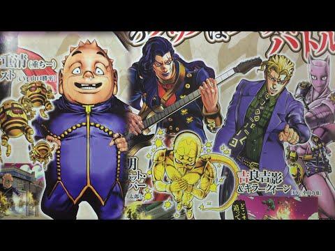 JoJo's Bizarre Adventure: Eyes of Heaven - Shigekiyo Yangu, Akira Otoishi & Yoshikage Kira Confirmed