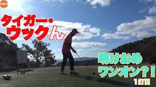 【明けおめラウンド 1話】飛ばしたい!チップインしたい!ゴルフしたい!〈猪名川グリーンCC 10-15H〉