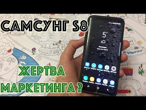 Samsung Galaxy S8 честный обзор