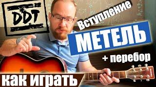 Как Играть ДДТ Юрий Шевчук – Метель на гитаре. Вступление, Перебор, Разбор, Аккорды