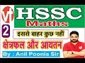 3:00 PM- Maths Class: 2 By Anil Poonia Sir/HSSC SI/Constable