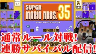 【マリオ35】通常ルール再び!連勝チャレンジサバイバル配信!【スーパーマリオブラザーズ35 SUPER MARIO BROS. 35】
