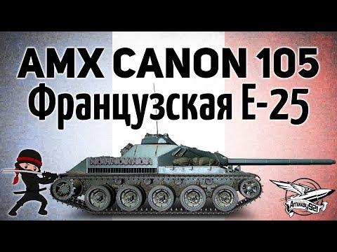 AMX Canon d'assaut
