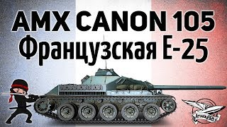 AMX Canon d'assaut 105 - Новая прем ПТ - Очередная имба