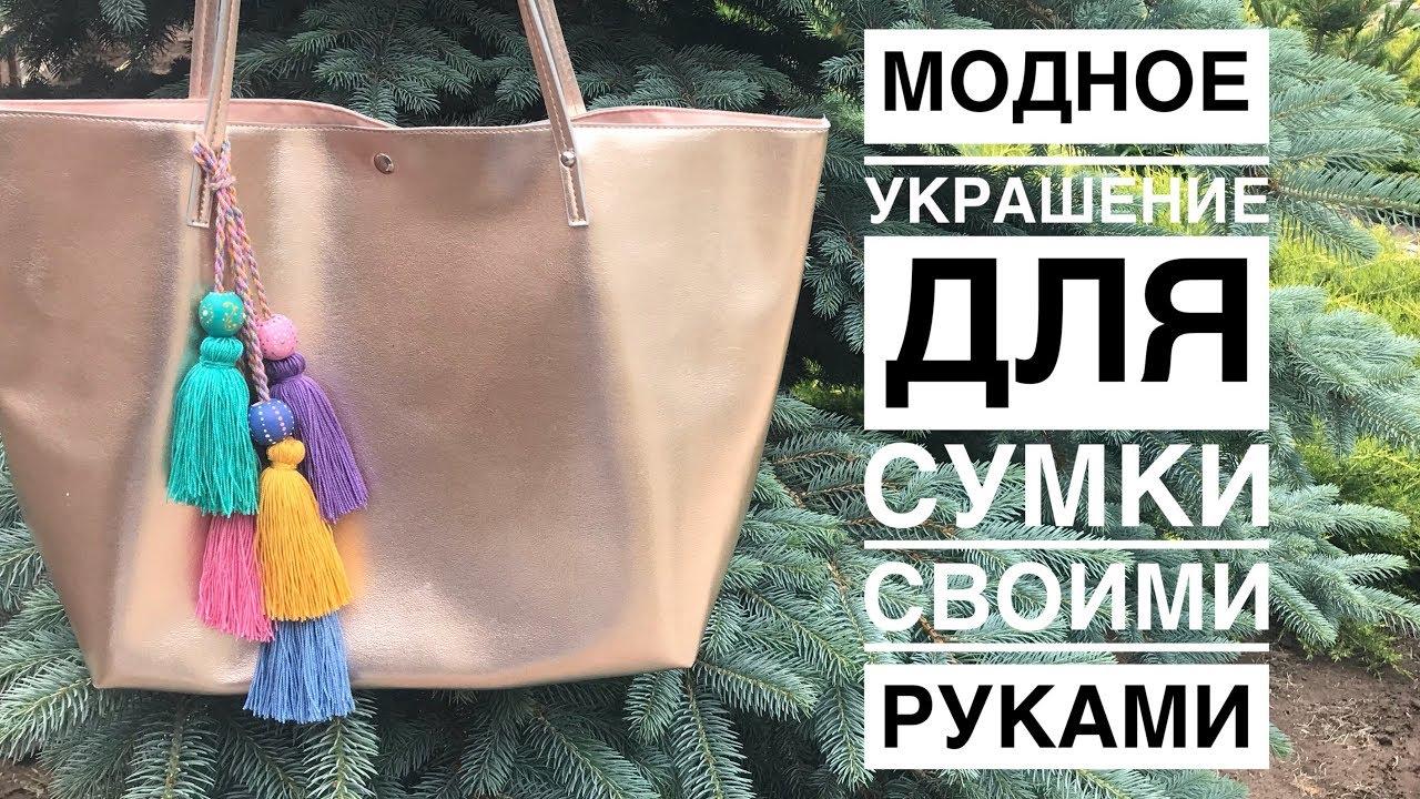 d4e383a6e99b Как сделать модное украшение для сумки | кисточки для сумки своими руками |  tassel bag DIY