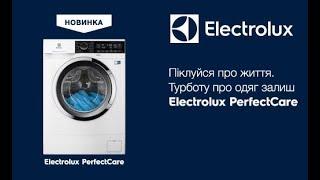 Обзор  стиральной машины Electrolux PerfectCare 600 ew6s2r27c
